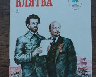 """Oath. Zoya Voskresenskaya,  Publishing house """"Children's Literature"""", Story,USSR 1981"""
