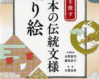 Healing Heart Japanese Traditional Pattern Coloring Book - Free Shipping from Japan