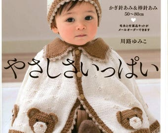 Adorable Baby Designs 50-80 cm-JAPANESE crochet and knit pattern ebook in pdf