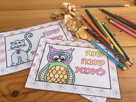 shana tova coloring pages-#34