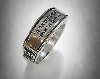 shema israel prayer ring jewish kabbalah power god saved you for ever STERLING SILVER 925  שמע ישראל טבעת