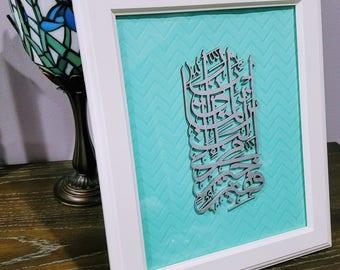 Muslim Art Work 8x10 FRAME - Islamic Artwork - Contemporary Islamic Art -  Muslim Household gift - Arabic Calligraphy Artwork.