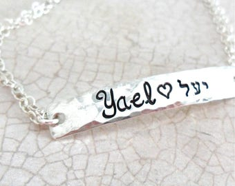 Hebrew Name Bracelet - English Name Bracelet - Sterling Silver - Bat Mitzvah Gift - Judaica - Hand Stamped Jewelry - Custom Bracelet - Heart