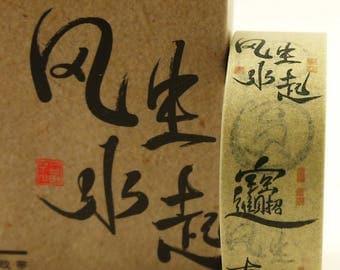 Good Luck Calligraphy - Japanese Washi Masking Tape - 7.6 yard
