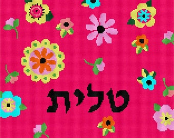 Needlepoint Kit or Canvas: Tallit Art Deco