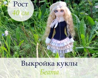 Выкройка тела куклы Беата, текстильная кукла, сшить тело куклы