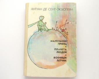 The Little Prince, Flight to Arras, Antoine de Saint-Exupéry, Tale, Story, Vintage Children's Book, Soviet Book in Ukrainian, USSR, 1988