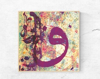 Arabic Calligraphy Wall Art, Islamic Wall Art, Arabic Art Prints, Arabic Wall Art, Islamic Calligraphy Print, Arabic Decor, Islamic Decor