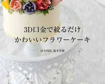 "Japanese How to make Cake Recipe Book""Cute Flower Cake Just narrow down with the 3D mouthpiece""[4879198722]"