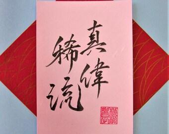 Michael - Japanese Calligraphy Name Postcard in Kanji