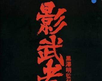 Summer Sale KAGEMUSHA Movie POSTER Rare Kurosawa Samurai Japanese