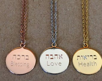 Hebrew Name Necklace, Personalized Hebrew Name Necklace, Hebrew Jewelry, Silver Gold and Rose Gold Disc Necklace, Bat Mitzvah Gift