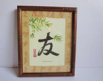 Vintage Framed Friendship Chinese Character Print In Faux Bamboo Frame -  Chinese Calligraphy Print - Asian Feng Shui