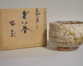Unglazed sake cup 4743, guinomi, signed, box