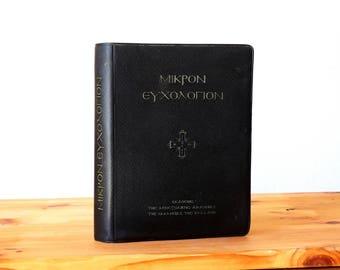 Greek Prayer Book, Orthodox Missal, Hymn Book, Book Fot Priest, New Testament, Religious Pastor Book, Old Bible, Missal Book, Old Missal