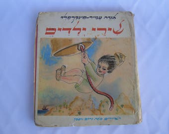 1974 Israel Children Songs with illustrations hard cover Book