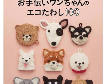 "Japanese Handicraft Book""Easy! Crochet Dog's Eco Scrub 100""[4021907556]"