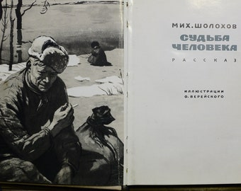 Russian Vintage Book by Sholokhov about Second World War – Book in Russian