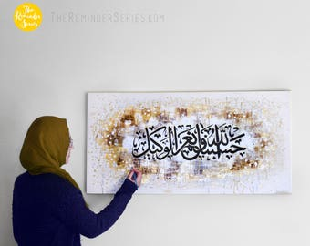 Gold and silver Islamic art painting, Bismillah, abstract, large wall art, hasbunallah