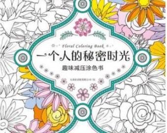 Secret Floral Coloring Book