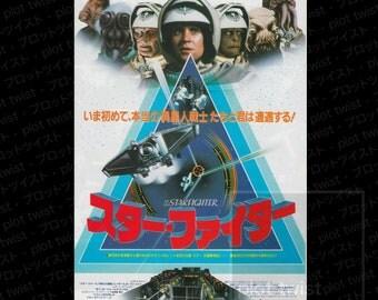 Vintage The Last Starfighter (1985) Japanese Mini Movie Poster