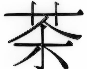 Chinese symbols in copper painted to wall decorations
