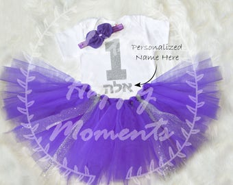 first birthday outfit, glitter and purple tutu, cake smash outfit, silver glitter, personalized Hebrew/english onesie, hebrew