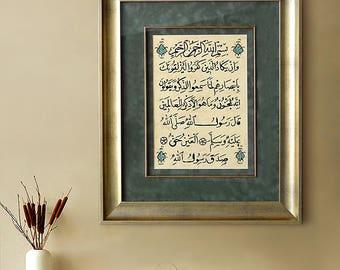 Islamic Painting Evil Eye Dua, Surah Wall Hanging, Arabic Calligraphy Dua for Muslim, Islamic Wedding Gift, Nikah Gift, Original Muslim Art