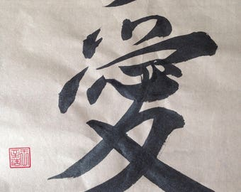 Unframed Chinese Calligraphy-Ai / Love