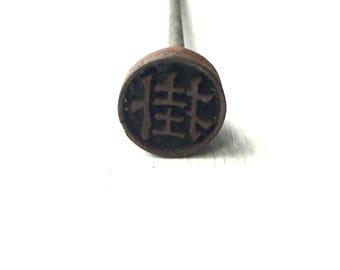 Vintage Japanese Branding Iron - Kanji Stamp - Chinese Character - Japanese Stamp - to hung - to suspend B3-1