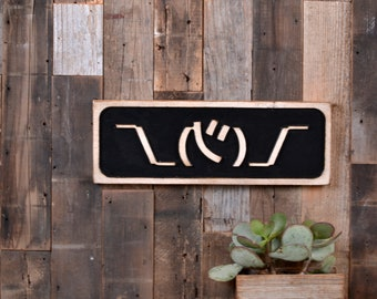Shrug Face Wooden Sign Wall Hanging - Whatever Shrug Emoji - Wall Decor Carved Funny Wood Signage - IN STOCK - Same Day Shipping