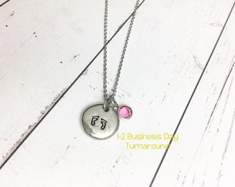 Pewter Baby Feet Necklace - Baby Feet Necklace - Pewter Pebble - Child Necklace - New Baby Jewelry - Hand Stamped Baby Necklace