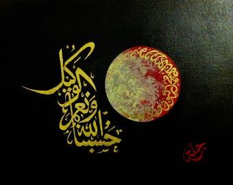 Islamic calligraphy, Hasbanallah