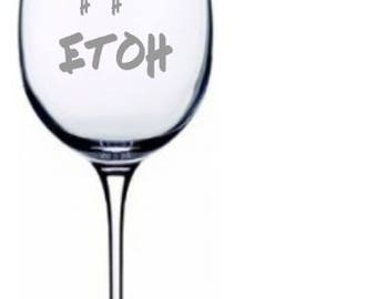 EOTH - Etched Wine Glass