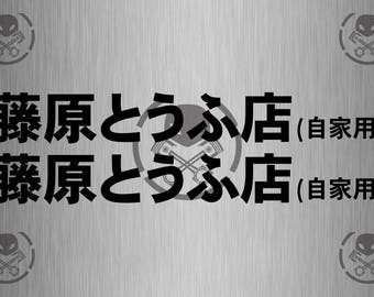 2x Fujiwara Tofu Shop (Initial D) - Catostylus Decals