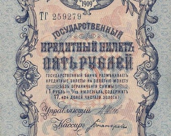 Russian banknote, 1909