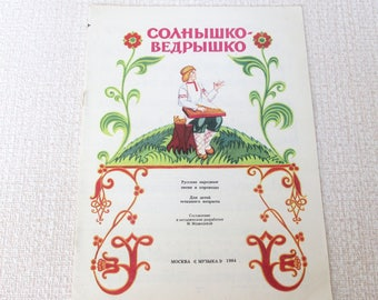 Russian music Russian songs Russian folk songs notes Musician gift Musical notes Piano music vocals Child music lover gift for musicians