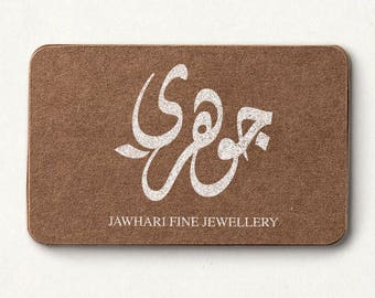 Custom Arabic Calligraphy For Your Small Business - One Word