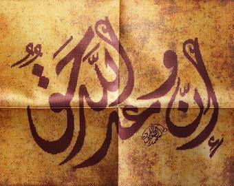 Islamic canvas art Islam cross stitch Islamic wall art Arabic calligraphy Islamic gift Islamic wall decor Arabic calligraphy set
