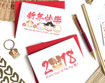 SET OF 8 CARDS // Chinese New Year Dimsum Cards [Dog Year, Puppy Card, Year Of The Dog, 2018 New Year, Lunar New Year Card] - C210 & C213