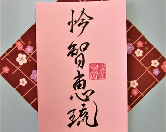 Rachel - Japanese Calligraphy Name Postcard in Kanji