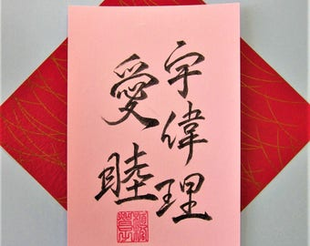 William - Japanese Calligraphy Name Postcard in Kanji