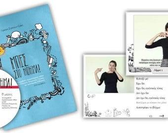Ελληνική Νοηματική Γλώσσα (Greek Sign Language) εργαλείο εκμάθησης ΕΝΓ (sign language learning tool) Μπες στο νόημα! DVD και βιβλίο