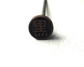 Vintage Branding Iron - Japanese Yakiin  - Japanese Branding Iron - Metal stamp  - Chinese character - Kanji Stamp - Black B3-8
