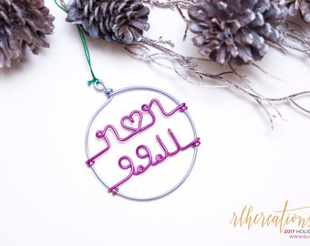 Personalized Holiday Ornament / Wedding Date Ornament / Family Ornament / Wire Ornament / Holiday Ornament / Holiday Decor / Christmas Decor