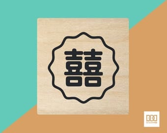 Double Happiness Seal - 1.5cm Rubber Stamp (DODRS0211)