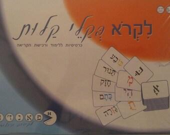 learning to read hebrew -       לקרוא בקלי קלות