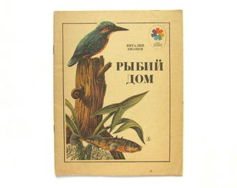 Fish house, Vitaly Bianki, Tale about fishes, Animal story, Russian Children's Vintage Book, 1984, 80s