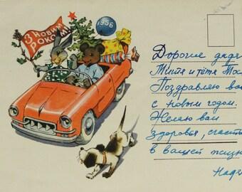 Happy New Year! Artist G. Malakov - Used Vintage Ukrainian Postcard, 1955. Car Convertible Cabriolet Bear Hare Christmas Print