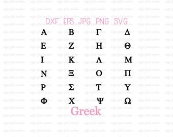 GREEK LETTERS, Digital Alphabet, Greek SVG, Greek Svg, Vector Cut File, svg font, Sorority, Fraternity, Instant Download dxf eps jpg png svg